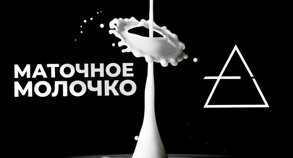 Маточное молочко в составе косметики